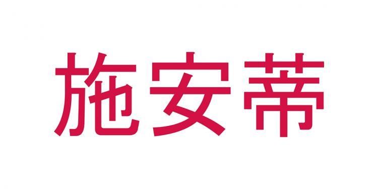 Dizionario vinicolo italiano-cinese: la Cina è davvero più vicina